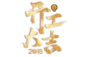 戊戌狗年旺旺旺-开工大吉!