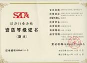 二级净化工程资质证书